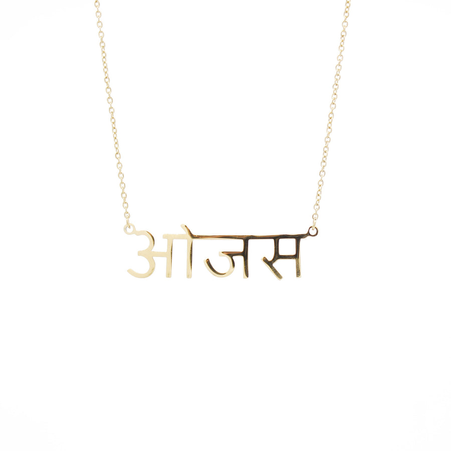 Ojas Sanskrit Necklace (Vitality) 14K Gold Plated