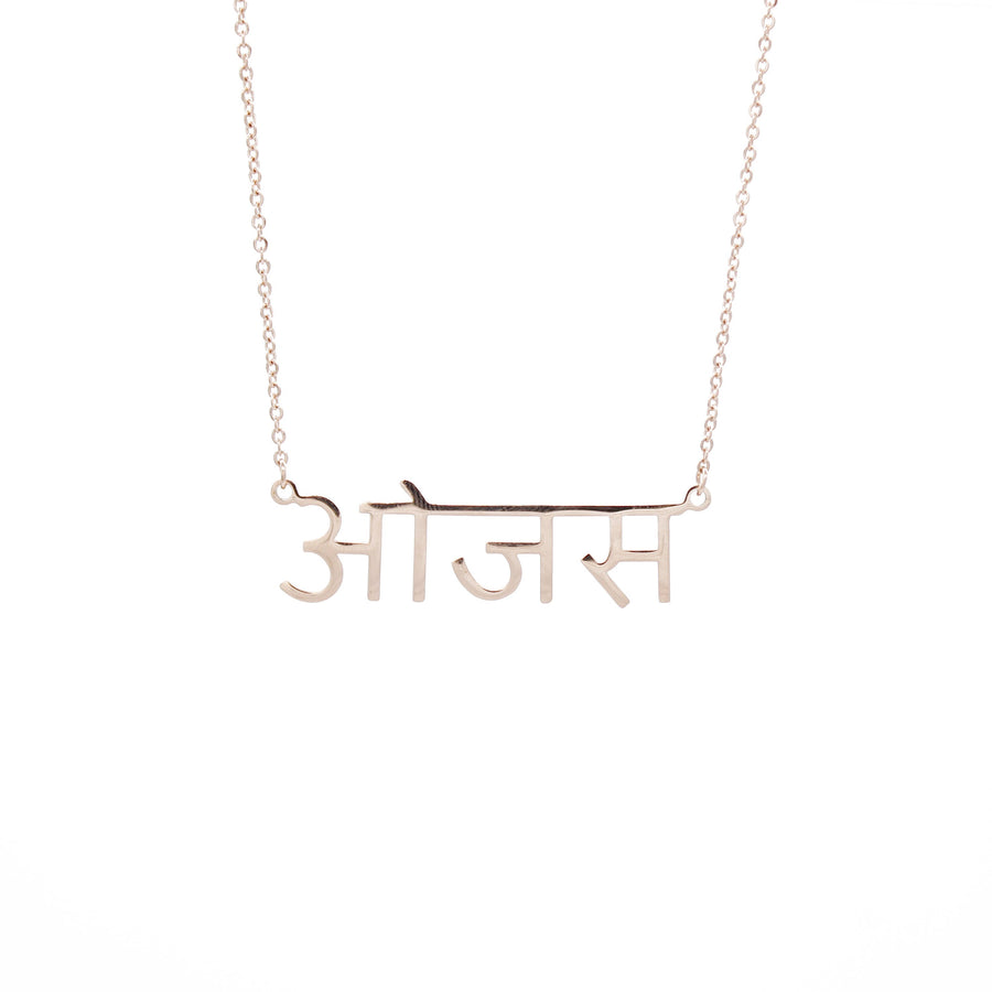 Ojas Sanskrit Necklace (Vitality) 14K Rose Gold Plated