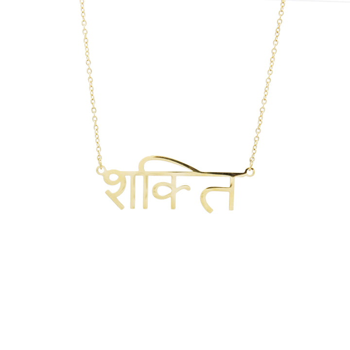 Shakti Sanskrit Necklace (Power) 14K Gold Plated
