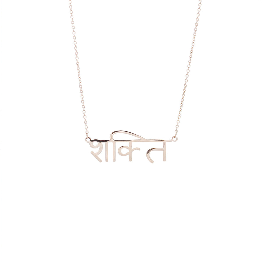 Shakti Sanskrit Necklace (Power)
