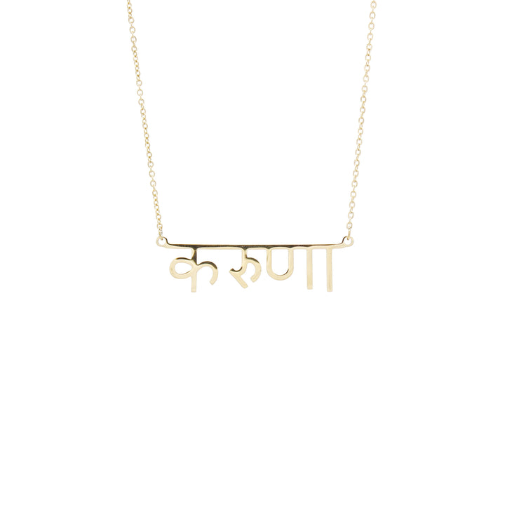 Karuna Sanskrit Necklace (Compassion) 14K Gold Plated