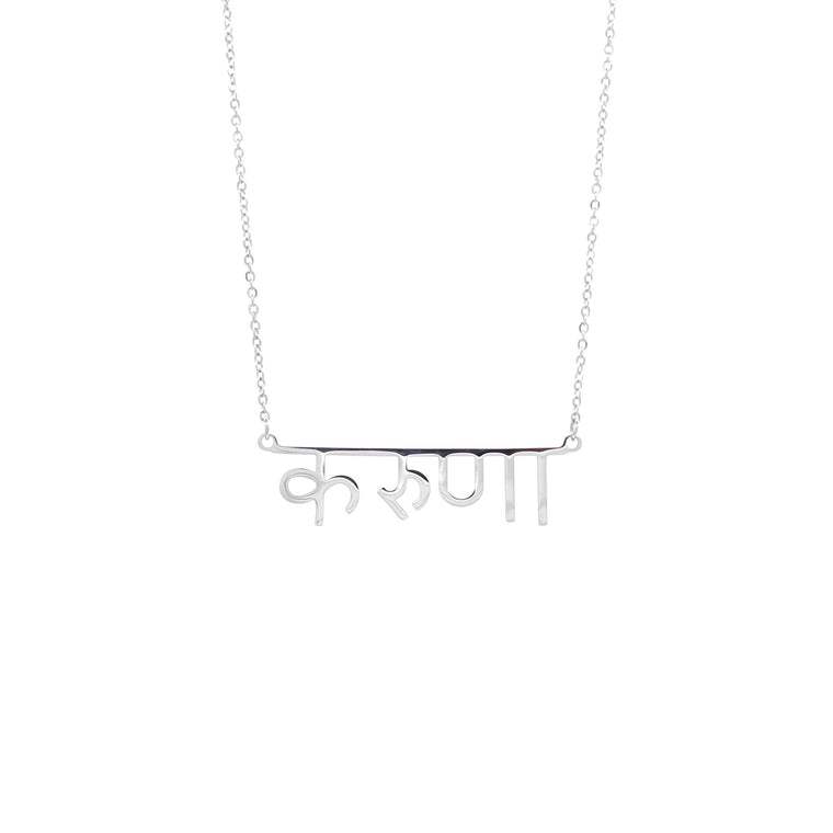 Karuna Sanskrit Necklace (Compassion)