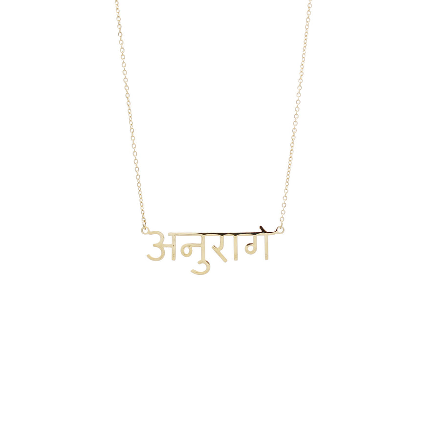 Anuraga Sanskrit Necklace (Love) 14K Gold Plated