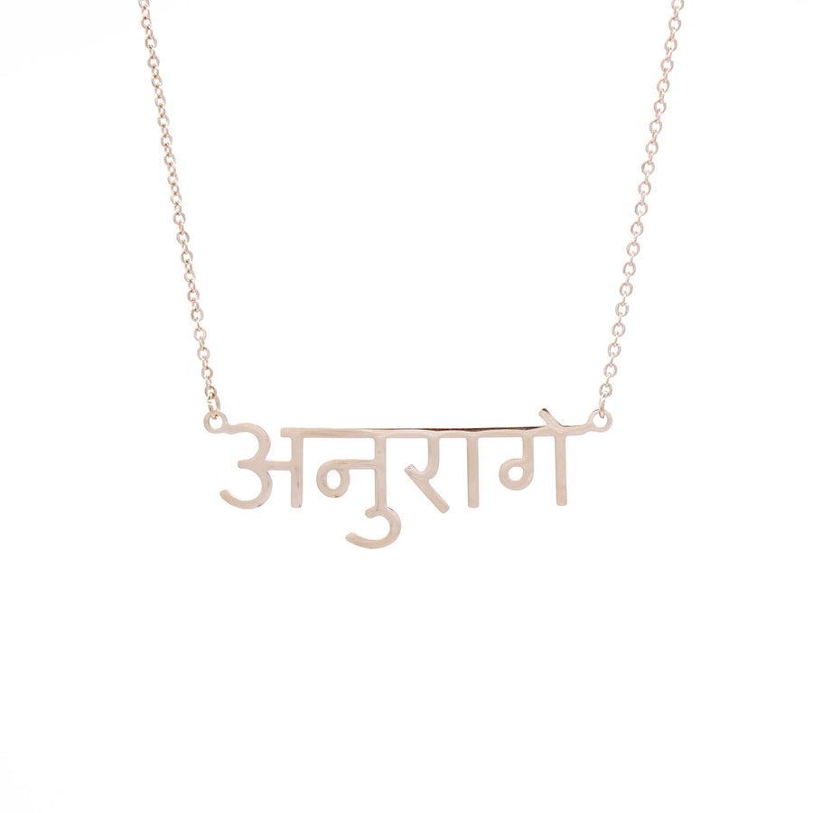 Anuraga Sanskrit Necklace (Love) 14K Rose Gold Plated