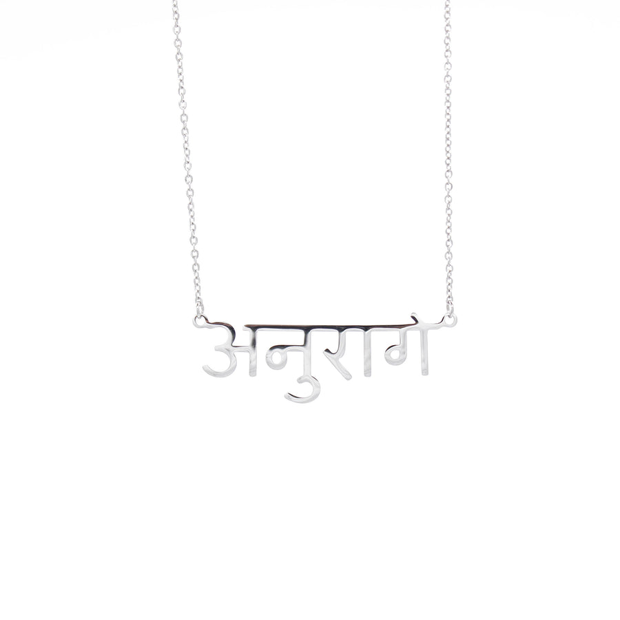 Anuraga Sanskrit Necklace (Love) Silver
