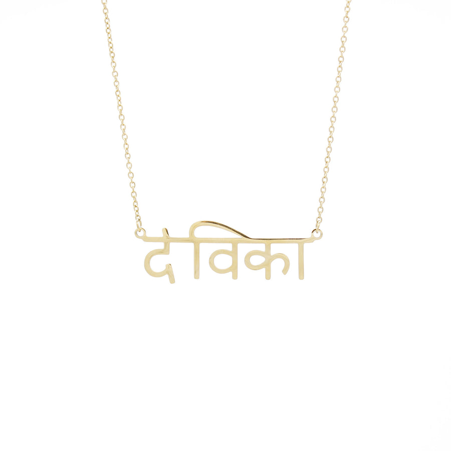 Devika (Goddess) 14K Gold Plated Necklace