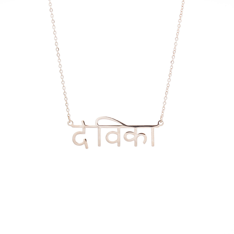 Devika (Goddess) 14K Rose Gold Plated Necklace