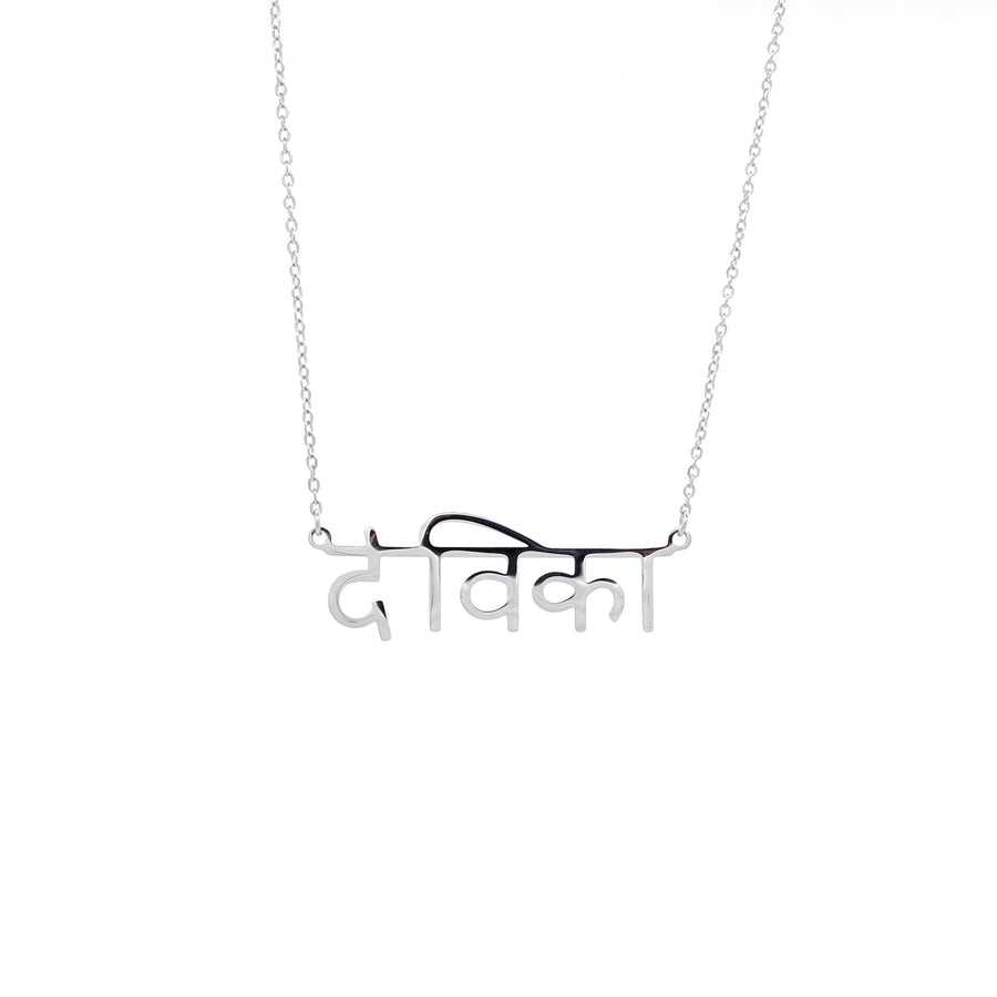 Devika (Goddess) Silver Necklace