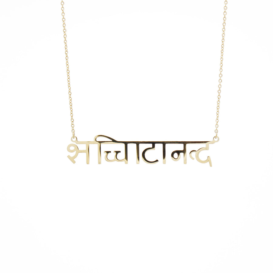 Sacchidnanda Sanskrit Necklace (Existence - Consciousness Bliss) 14K Gold Plated
