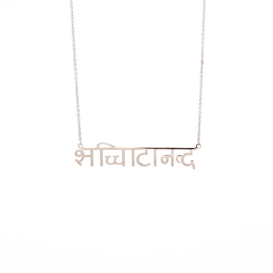 Sacchidnanda Sanskrit Necklace (Existence - Consciousness Bliss) 14K Rose Gold Plated