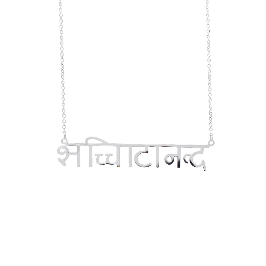 Sacchidnanda Sanskrit Necklace (Existence - Consciousness Bliss) Silver