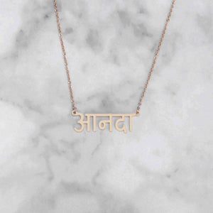 Nanda Sanskrit Necklace (Bliss)