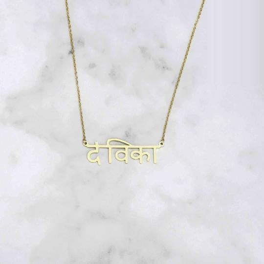 Devika (Goddess) Necklace