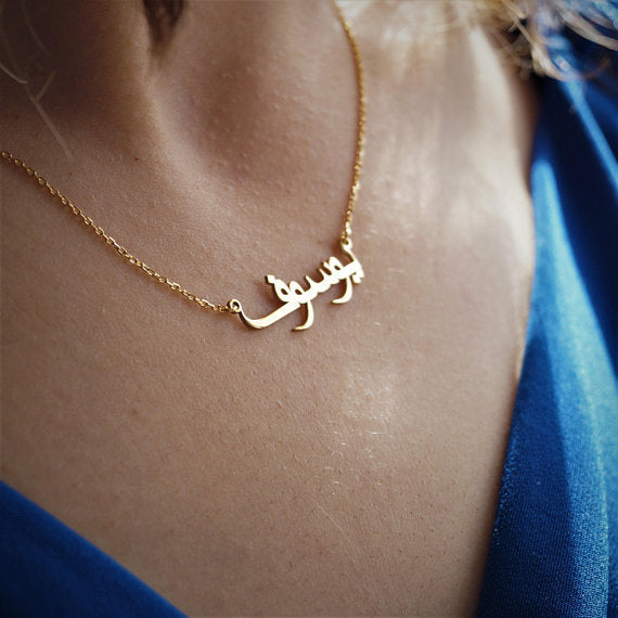 d8d972f87b77e Personalized Custom Arabic Writing Letter Names Monogram Design Infinity  Necklace Jewelry 18k Real Gold Plated Earring Chain Love Pendant
