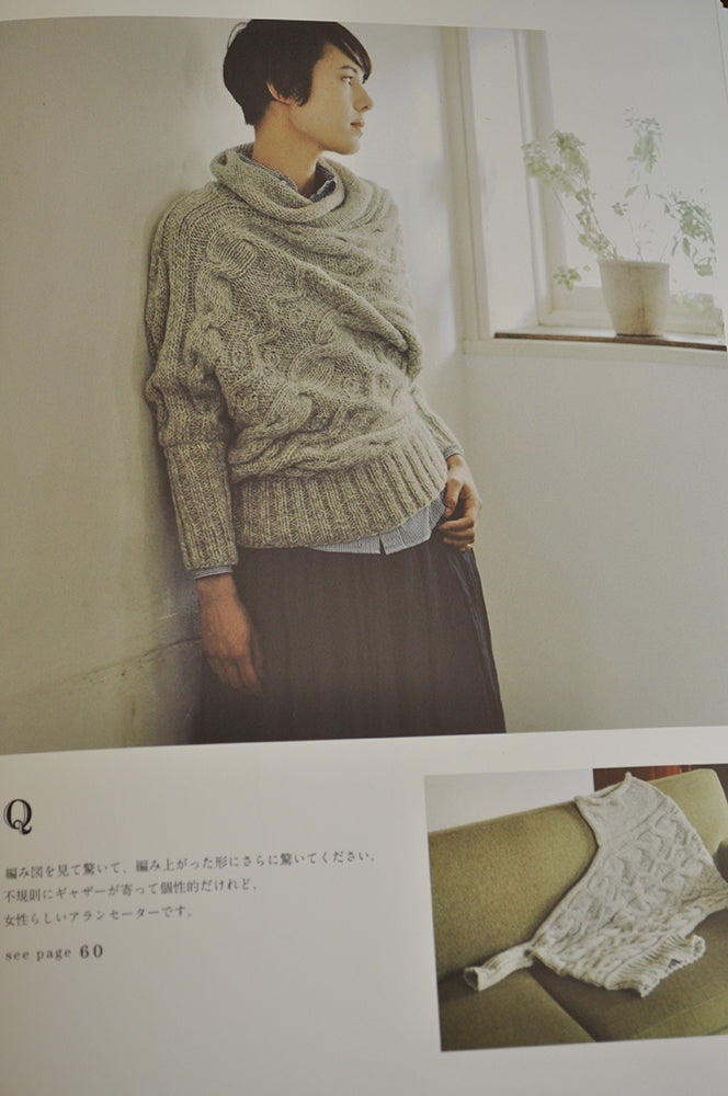 10 Reasons Why Japanese Knitting Books Are The Bee\'s Knees - Skein