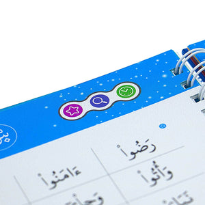Read and Rise: The fast, fun, and firm way to fluent Quran recitation