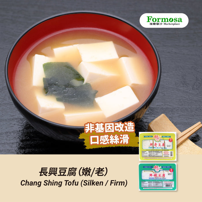 長興豆腐(嫩) - Chang Shing Tofu Silken 3-ct