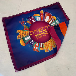 Challah Cover - Jerusalem in the Round