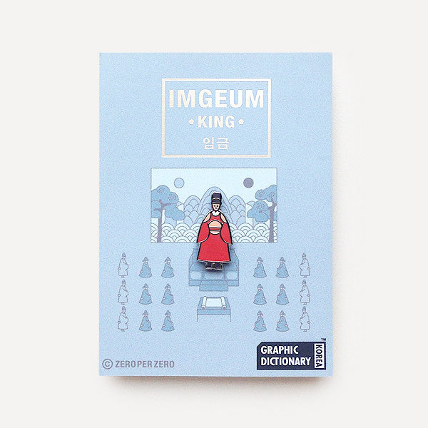 Pin, Imgeum (King) - Readymade Objects Shop - 1