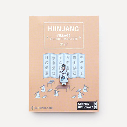 Pin, Hunjang (Village Schoolmaster) - Readymade Objects Shop - 1
