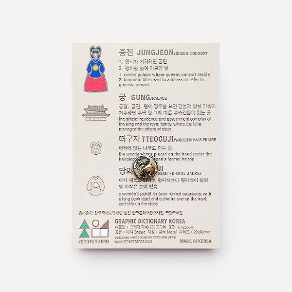Pin, Jungjeon (Queen Consort) - Readymade Objects Shop - 2