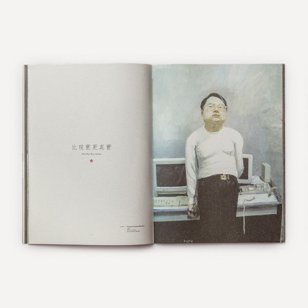 RMM Magazine, Vol.08, Red Issue - Readymade Objects Shop - 5