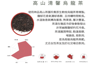 Summus Taiwan Alpine Organic Ruby Oolong Tea / 神品有機臺灣高山清馨烏龍茶