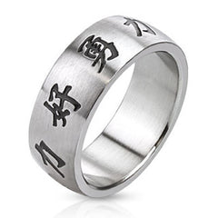 Bravery Love Strength - FINAL SALE Engraved Chinese characters bravery love strength brushed stainless steel men's ring