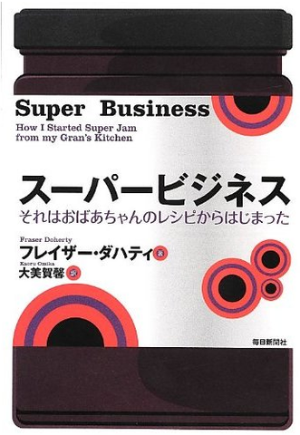 4. SuperBusiness (Japanese edition)  Out of Stock.