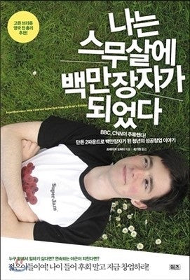 6. SuperBusiness (Korean Edition 1)