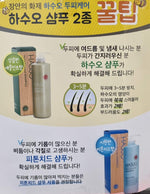 HASUO Herbal Essential Shampoo