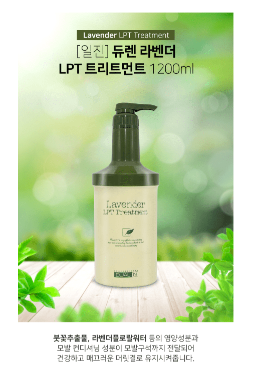Lavender LPT  Treatment 1200Ml
