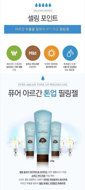 ECO ENNEA Pure Argan Tone up peeling gel special set