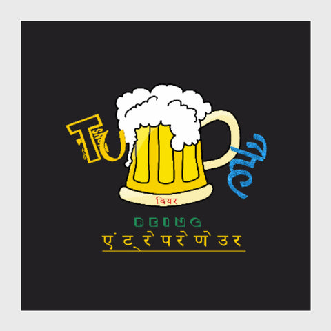 Square Art Prints, TU BEER है. ( Being entrepreneur) Square Art | Artist : GS, - PosterGully
