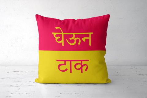 Marathi slang Cushion Cover Cushion Covers | Artist : Vedant Sharma