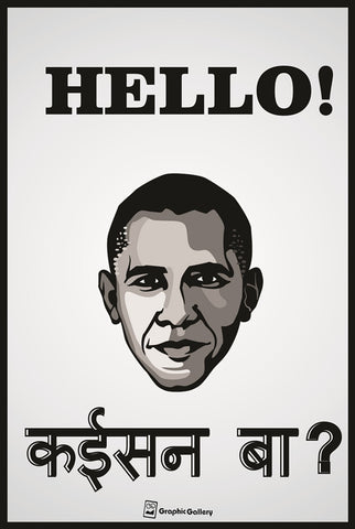 Hello!  Wall Art | Artist : Graphic Gallery