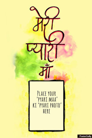 Brand New Designs, Pyari Maa Artwork | Artist: Simran Anand, - PosterGully - 1