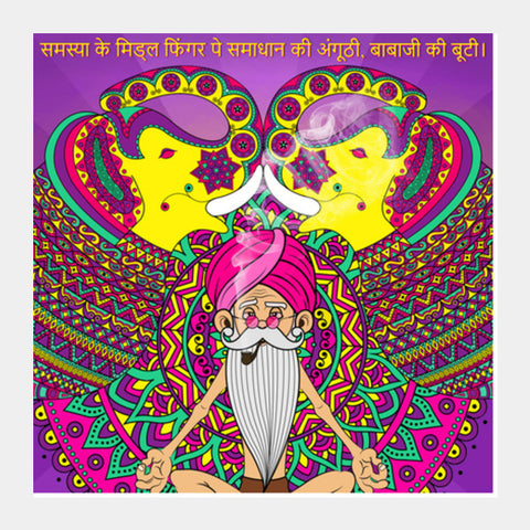 Square Art Prints, Babaji Ki Booti Square Art Prints | Artist : Aniruddh Gawas, - PosterGully