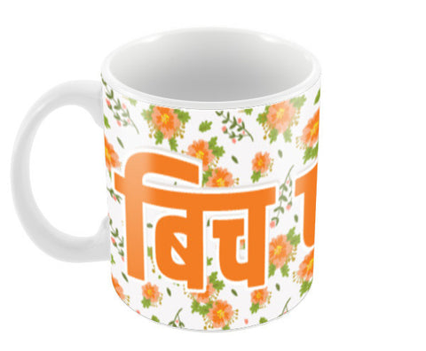 Bitch Please Hindi Typography Coffee Mugs | Artist : Gub Gub