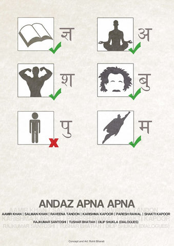 Wall Art, Andaz Apna Apna | Minimal Bollywood Art, - PosterGully