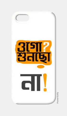 Ogo Shunchho? iPhone 5 Cases | Artist : Aniket Mitra