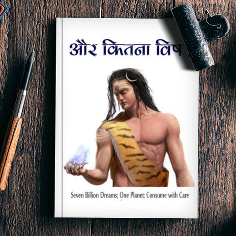 Lord Shiva Notebook | Artist : RishabhDev Sharma