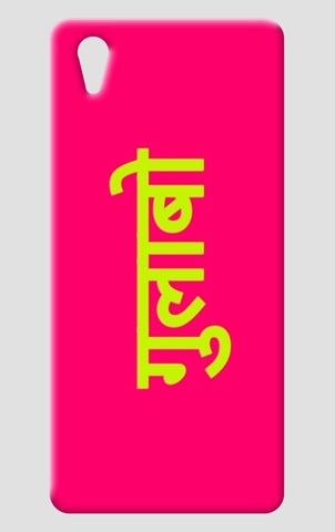 gulaabo One Plus X Cases | Artist : Vidushi Jain