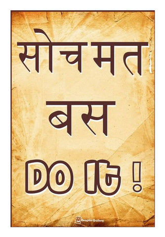 Do It Wall Art | Artist : Graphic Gallery