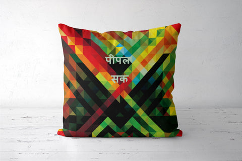 People S*cks Cushion Covers | Artist : Kriti Pahuja