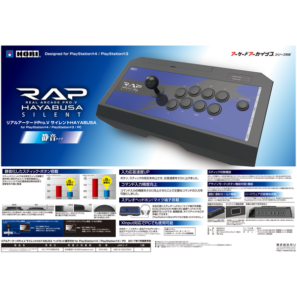 Real Arcade Pro V Silent Hayabusa Fighting Stick for PS4 / PS3 / PC