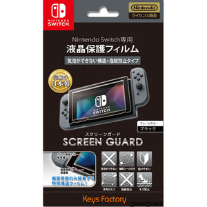 Screen Guard for Nintendo Switch (Zero Air and Anti-Fingerprint Type)