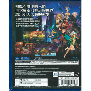 PS4 Odin Sphere Leifthrasir (Chinese)