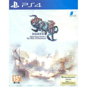 PS4 Xuan-Yuan Sword: The Gate of Firmament (Chinese , English)