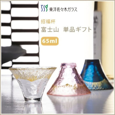 Fuji Mountain Sake Cup - Gold